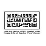 حملة المقاطعة في لبنان