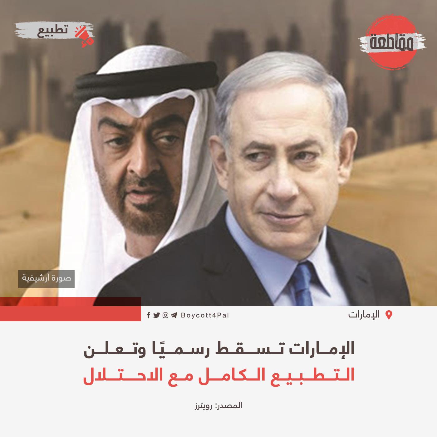 تطبيع اماراتي إسرائيلي