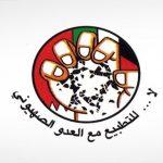 الجمعية البحرينية لمقاومة التطبيع