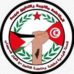 الحملة التونسية لمقاطعة ومناهضة التطبيع