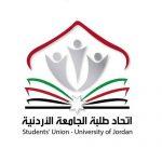 اتحاد طلبة الجامعة الأردنية